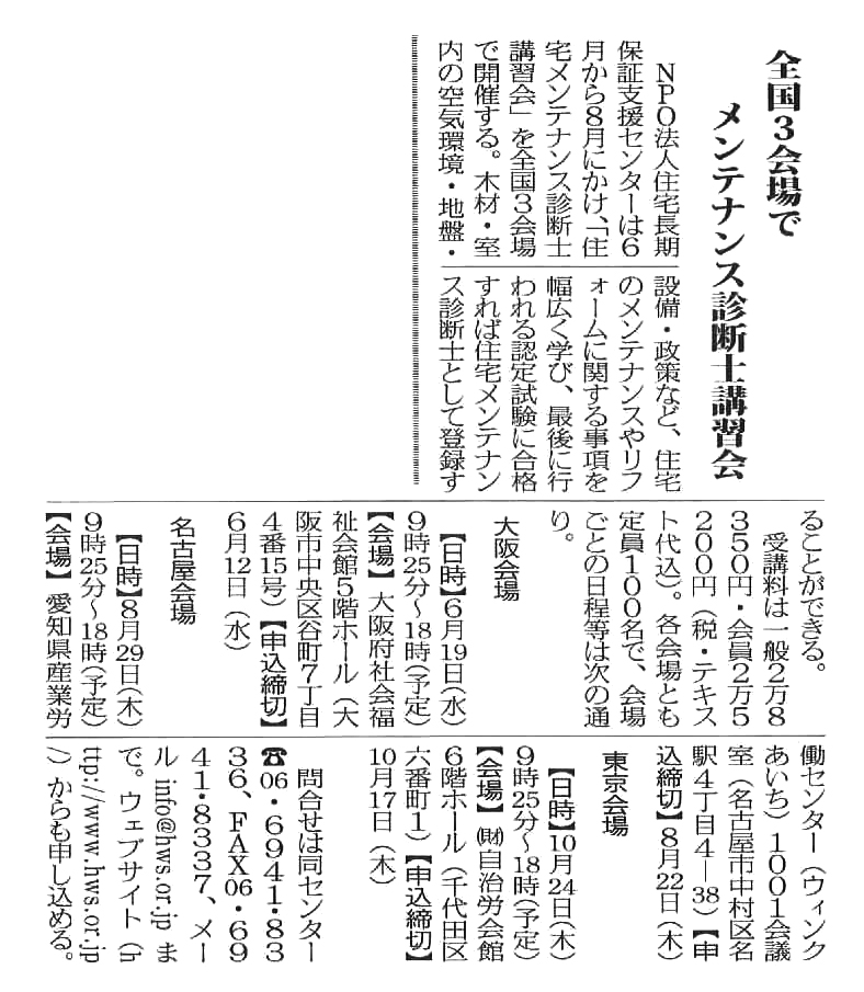 報道20130525