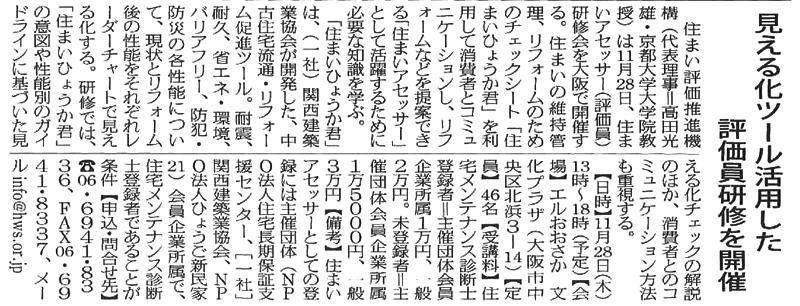 報道20131115